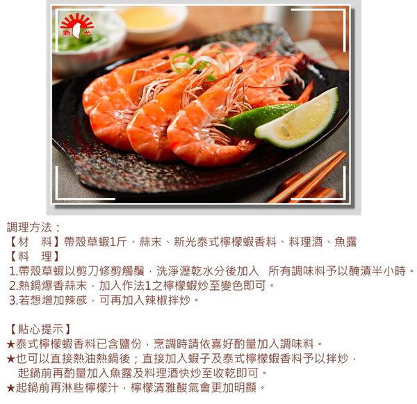 海鮮醃漬【新光洋菜】-泰式檸檬蝦