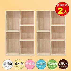 【Hopma】可調式粉彩五格櫃/收納櫃(2入)-楓木