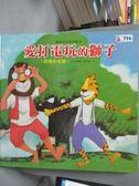 【書寶二手書T1/少年童書_ZEA】愛打電玩的獅子_廖穎祥_附光碟