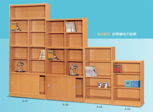【IS空間美學】A-47櫻桃木收納書櫃