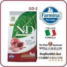 Farmina法米納頂級無穀 挑嘴成犬-雞肉石榴-小顆粒 800g (GD-2)低穀60%高品質肉