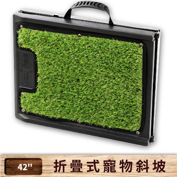 【寵物嚴選】Gen7pets折疊式寵物斜坡42 -草皮款(小) 輔助寵物 上下車 防滑 方便攜帶 人造草皮
