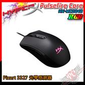 [ PC PARTY ] 金士頓 KINGSTON HyperX Pulsefire Core RGB 光學滑鼠