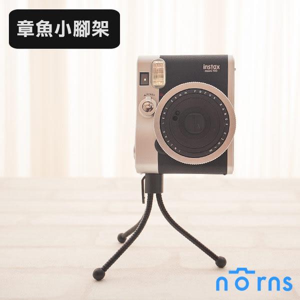 NORNS 【桌上型章魚小腳架】迷你型 拍立得mini 50S 90 腳架孔 微型單眼 類單眼相機