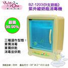 Baby Zone紫外線奶瓶消毒機(二層)BZ-1203「適用:奶瓶/茶杯/個人餐皿」