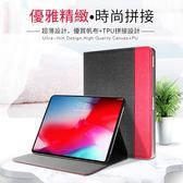 蘋果 iPad Pro 11 12.9 2018 拼接 平板皮套 磁吸 智慧休眠 喚醒 支架 布紋 防摔 保護殼 保護套