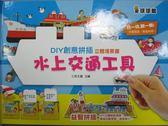 【書寶二手書T2/少年童書_ZHD】水上交通工具_球球館工作室總編輯