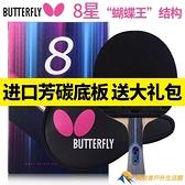 桌球拍乒乓球拍日本蝴蝶王8八星單直拍1只裝碳素底板橫拍專業級【勇敢者】