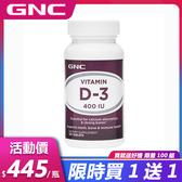 【GNC健安喜】買1送1  維他命D食品錠 100錠(維生素D3)