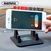 車載手機支架 remax精靈車載手機支架多功能車內中控臺手機導航桌面硅膠防滑墊 城市科技