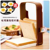 【618好康又一發】烘焙工具吐司面包切割器切片刀