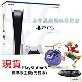 光碟版【PS5主機】 標準版 光碟機版 主機+航海王 尋秘世界 限定雙模型 【公司貨】台中星光電玩