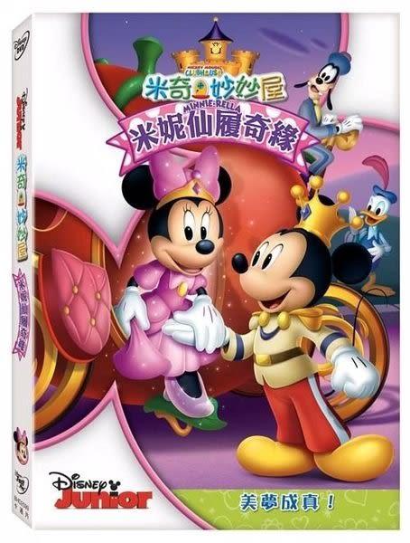 米奇妙妙屋:米妮仙履奇緣 DVD Disney   (購潮8)