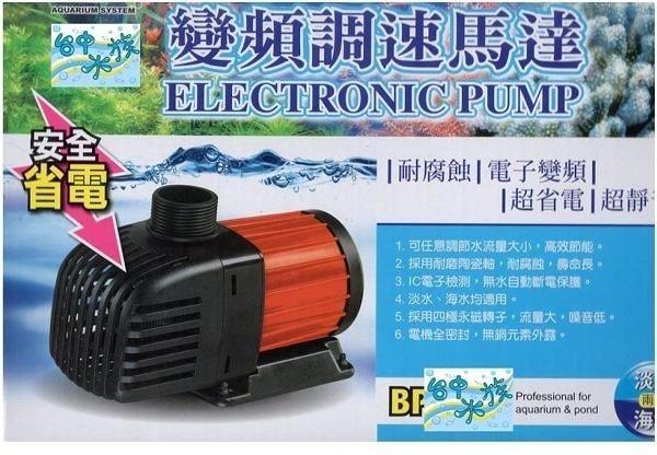 {台中水族} MA- 靜音 變頻調速馬達-6000L/H   水龜-沉馬-抽水  抽水馬達 抽水機