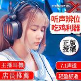 西伯利亞 S21吃雞耳機 頭戴式 電腦電競遊戲絕地求生7.1聲道帶耳麥