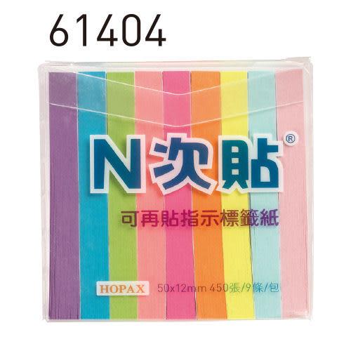 【奇奇文具】【N次貼  標籤紙】61404 9色-450張 螢光指示標籤紙