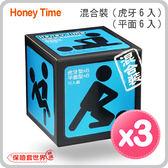 【保險套世界精選】哈妮來.樂活套混合裝保險套-藍(12入X3盒)