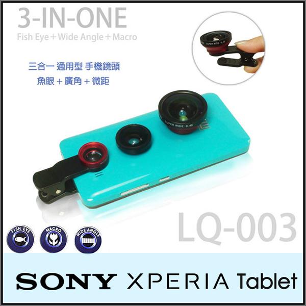 ★超廣角+魚眼+微距Lieqi LQ-003通用手機鏡頭/Sony Xperia Tablet Z/Z2 Tablet/Z3 Tablet Compact/Z4 Tablet