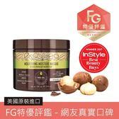 《Macadamia》 Professional 瑪卡奇蹟油 潤澤髮膜 236ml