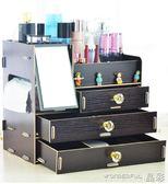 收納盒 桌面抽屜式木質化妝收納盒學生創意梳妝台木制整理盒組裝可拆 限時搶購