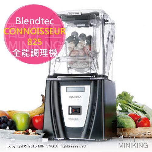 【配件王】公司貨 一年保 美國 Blendtec CONNOISSEUR 825 3.8匹 數位全能調理機 果汁機 研磨機