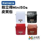 【和信嘉】Kamera 拍立得 Mini 50S 皮革專用包 富士拍立得專用 台灣公司貨