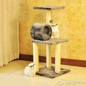 貓爬架貓窩劍麻貓抓柱貓玩具貓眺臺實木貓架貓樹貓床貓咪用品igo  潮流前線