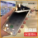 OPPO A5 A9 2020 R17 Realme C3 Realme 6 6i 3 5 XT Pro 防偷窺保護貼 手機螢幕玻璃貼 鋼化膜