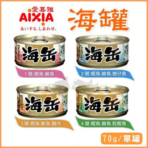 PetLand寵物樂園【日本愛喜雅AIXIA】海罐系列貓罐-70g/單罐/ 貓罐頭