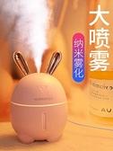 加濕器 加濕器小型迷你家用靜音臥室孕婦嬰兒USB可愛學生創意香薰空氣噴霧辦公室桌面 曼慕