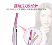 電動修眉刀剃眉器修耳眉毛女士面部多功能修容刀 限時熱賣