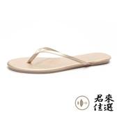 夏天海邊夾腳拖鞋女外穿百搭平底防滑板拖鞋時尚沙灘涼拖鞋【君來佳選】