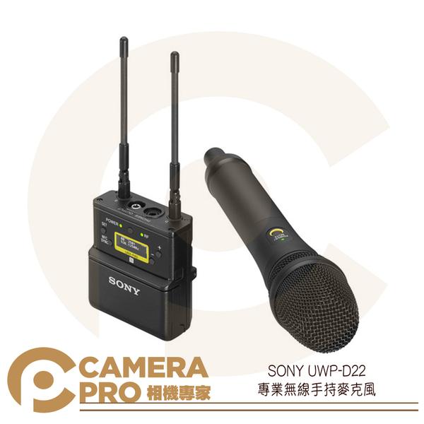 ◎相機專家◎ SONY UWP-D22 專業無線手持麥克風 錄音 兩件式 手握式 輕巧 公司貨