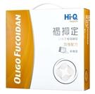 Hi-Q 褐抑定藻寡醣加強配方 (粉劑型) 2.2g*250包 維康