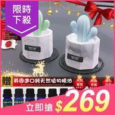 日本香氛大理石紋仙人掌擴香石 果綠(內附精油5ml)【小三美日】$299