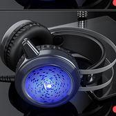 電腦耳機頭戴式台式電競遊戲耳麥網吧帶麥話筒 智聯