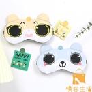 冰敷熱敷緩解眼疲勞卡通可愛韓版冰袋遮光眼罩冷熱兩用眼罩【慢客生活】