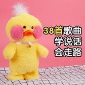 玩具 會唱歌跳舞學說話走路電動網紅玻尿酸小黃鴨公仔女孩毛絨抖音玩具  YXS新年禮物