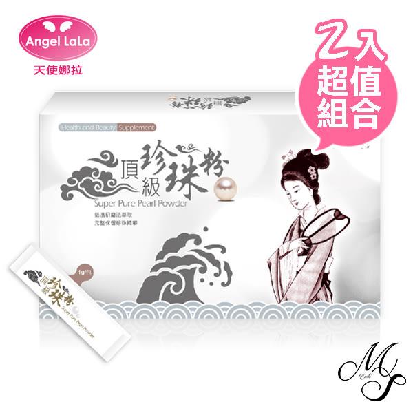 Angel LaLa 天使娜拉 頂級珍珠粉 (30包/盒)