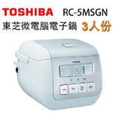 TOSHIBA東芝 3人份 RC-5MSGN 微電腦電子鍋