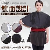Pingo 台灣品工專業雙面披肩【HAiR美髮網】