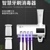 現貨 牙刷消毒機 智慧 紫外線 殺菌 牙刷消毒器 置物架 自動 擠牙膏器