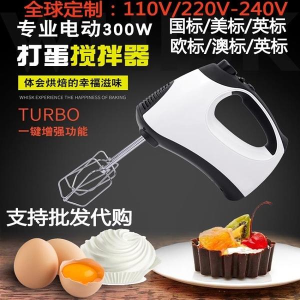 出口110V220V-240V手持式電動打蛋器機大功率5檔和面打奶油攪拌器【全館免運】
