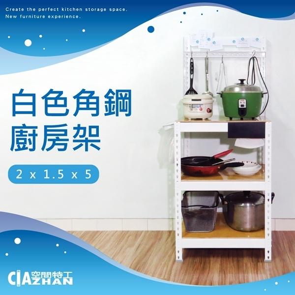 廚房收納架(2尺)鐵架 層架 微波爐架 烤箱架 廚房架 白色免螺絲角鋼 KRW2153空間特工