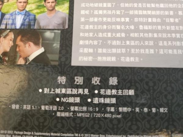 挖寶二手片-0037-正版DVD-影集【花邊教主 第6季 第六季 全3碟】-(直購價)
