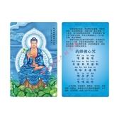 南無藥師咒PVC卡片