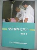 【書寶二手書T1/保健_HPS】樂在醫學志業中_韓良誠