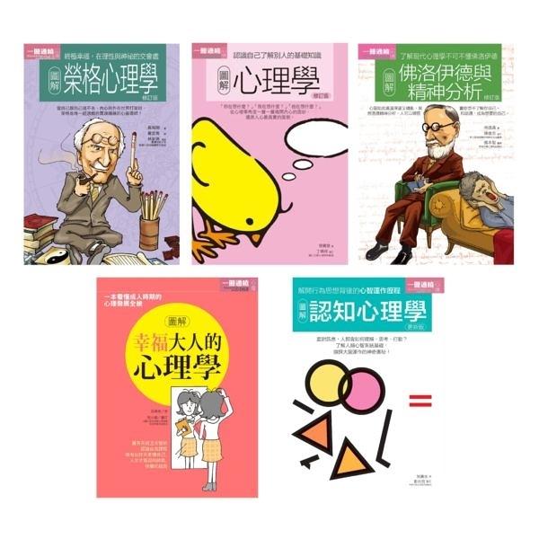 心理學套書(共五冊):榮格心理學+心理學+佛洛伊德與精神分析+幸福...【城邦讀書花園】