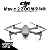 DJI 大疆 Mavic 2 ZOOM 空拍機 智能跟隨 折疊式 4K 公司貨【可刷卡免運】薪創數位