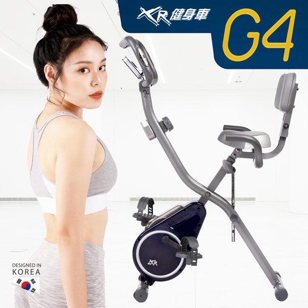 韓國全新進化XR-G4健身車-藏藍銀 可收折 12段阻力磁控飛輪BIKE WELLCOME好吉康